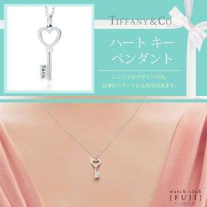 画像2: TIFFANY&Co[ティファニー] ティファニー キー ハート キー ペンダント 並行輸入品