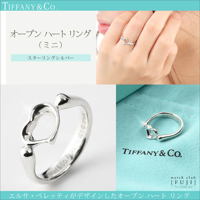 timeless design 82903 5b753 TIFFANY&Co[ティファニー] オープン ハート リング(ミニ) 並行輸入品
