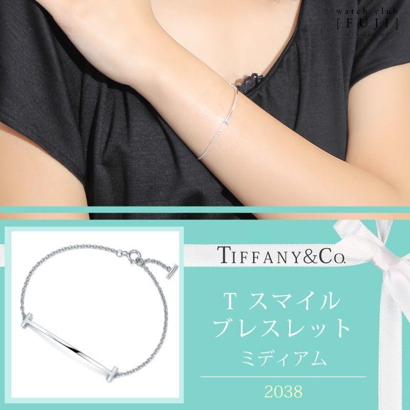quality design 44876 85291 TIFFANY&Co[ティファニー] T スマイル ブレスレット(ミディアム)  並行輸入品