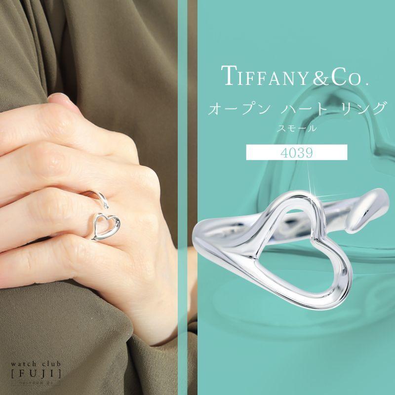factory authentic fe3e7 04957 TIFFANY&Co[ティファニー] オープン ハート リング(スモール)  並行輸入品